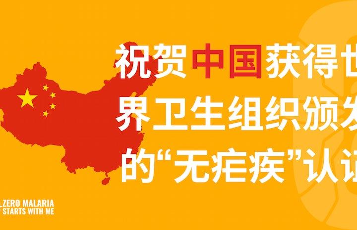 China is malaria free mandarin